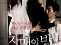 Download Film The Sisters Room (2015) Full Movie HDRip