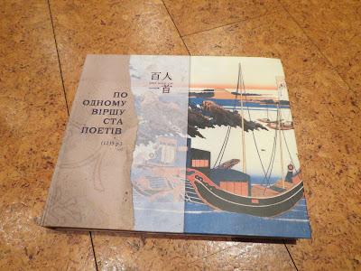Сборник японской поэзии иллюстрированный рисунками стал источником для гравюр Александра Романюка