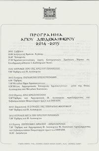 Ι. Καθεδρικός Ναός Ύδρας - Το πρόγραμμα του Αγίου Δωδεκαήμερου 2014 - 2015