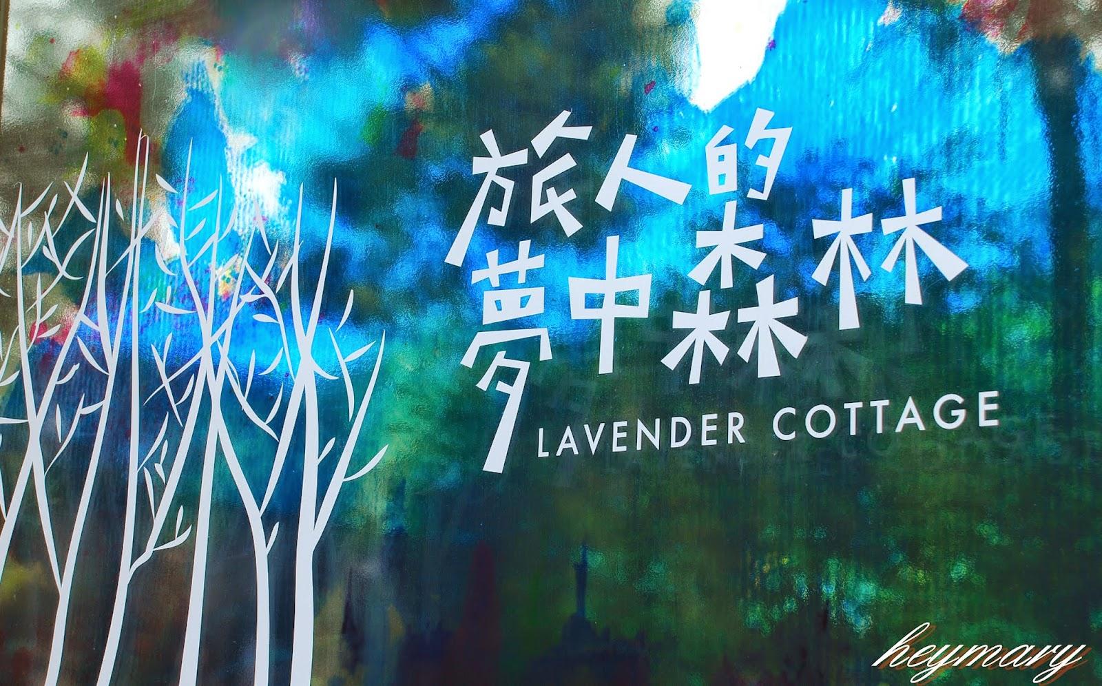 新社薰衣草森林 旅人的夢中森林