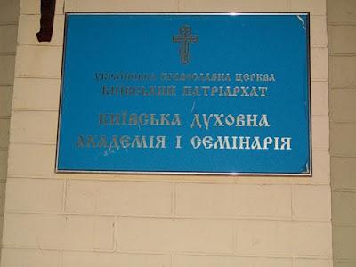 Вывеска Киевской духовной академии