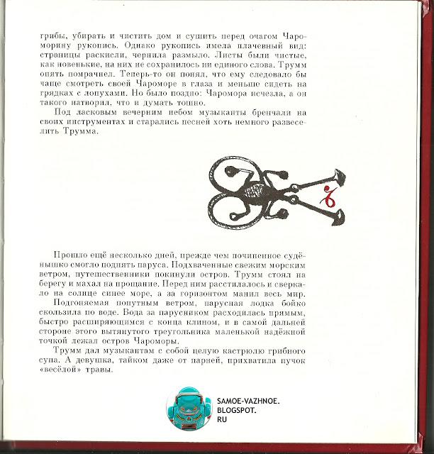 Детская книга СССР бардовая красная жаба лягушка чайник на обложке