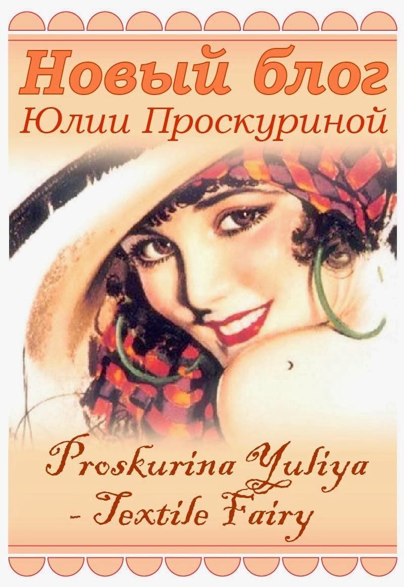 Новый Блог Юлии Проскуриной