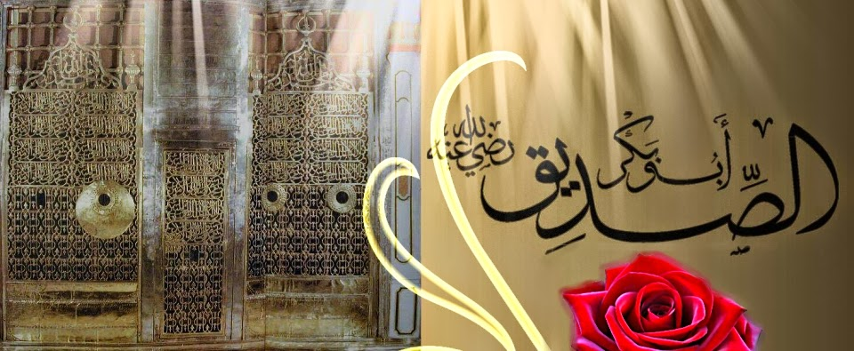 Yaum e Siddeeq e Akbar- [Radiyal Laahu Anhu] Conference-Bazm e Yaar e Ghaar allama kaukab noorani okarvi