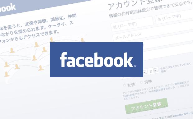 ブログにFacebook Like Box(ライクボックス)を設置する方法