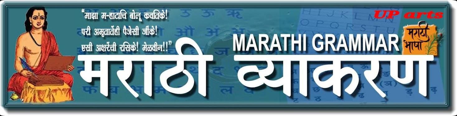 मराठी व्याकरण Marathi Grammar