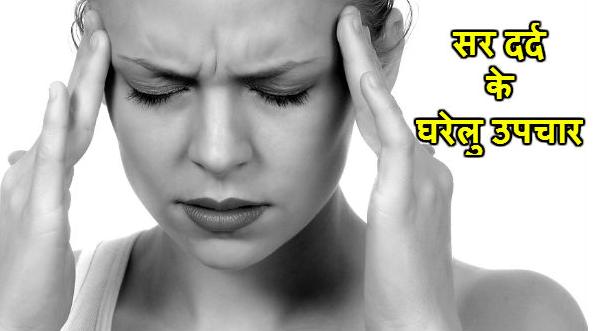 सिर दर्द के देशी उपचार