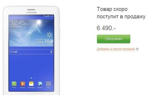 Samsung Galaxy Tab 3 Lite in Russian Website