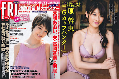 FRIDAY Magazine 2011.11.04
