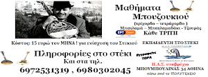 ΕΚΠΑΙΔΕΥΣΗ - ΜΑΘΗΜΑΤΑ ΜΠΟΥΖΟΥΚΙΟΥ