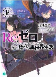 [長月達平] Re:ゼロから始める異世界生活 第01-12巻
