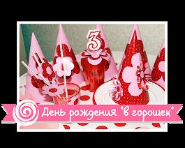 """День рождения """"в горошек"""""""