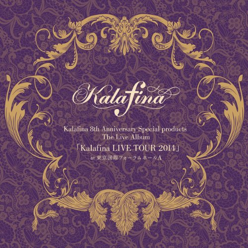 [Album] Kalafina 8th Anniversary Special products The Live Album「Kalafina LIVE TOUR 2014」 at 東京国際フォー…