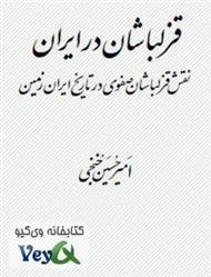 قزلباشان در تاریخ ایران دکتر امیر حسین خنجی