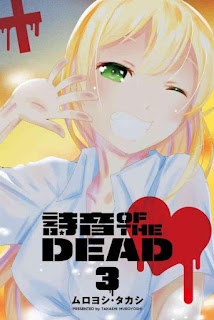 [ムロヨシ・タカシ] 詩音 OF THE DEAD 第01-03巻
