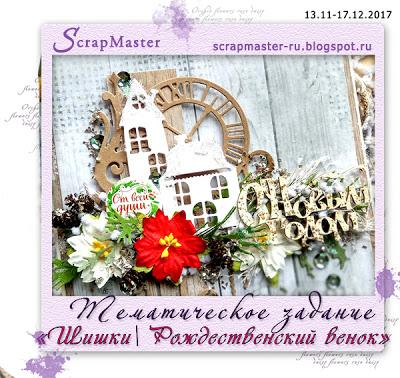 """+++Тематическое задание """"Шишки\ Рождественский венок"""" до 17/12"""