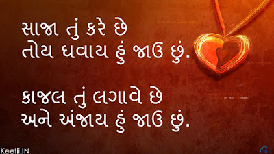 Gujarati Whatsapp Status Love