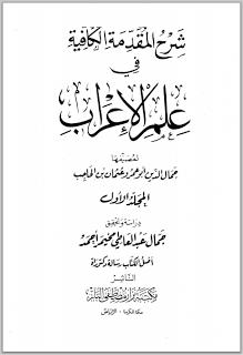 كتاب شرح المقدمة الكافية في علم الإعراب - ابن الحاجب
