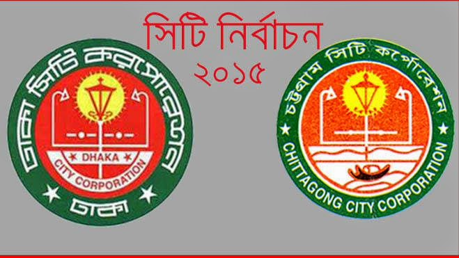 Dhaka city Corporation Election 2015 live gazi tv, GAZi TV, Live g tv