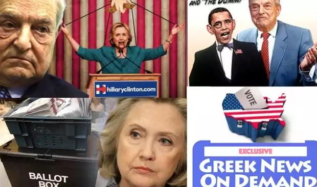 Παρέχει Μηχανήματα Ψηφοφορίας σε 16 πολιτείες των ΗΠΑ εταιρεία του…ΤΖΟΡΖ ΣΟΡΟΣ!!!