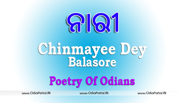"Odia Poetry: ""NARI"" (ନାରୀ) By Chinmayee Dey From Balasore (PDF Available)"