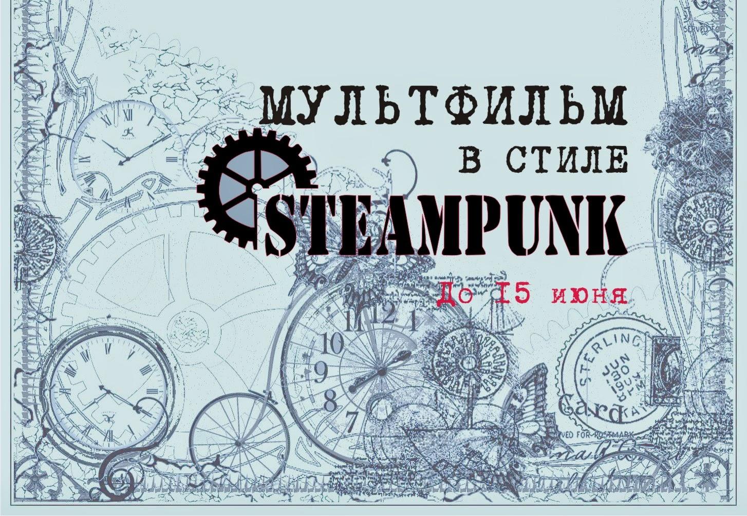 http://scrapsteampunk.blogspot.ru/2014/05/7.html