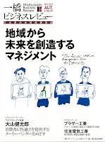 【一橋ビジネスレビュー】 2013年度 Vol.61-No.2