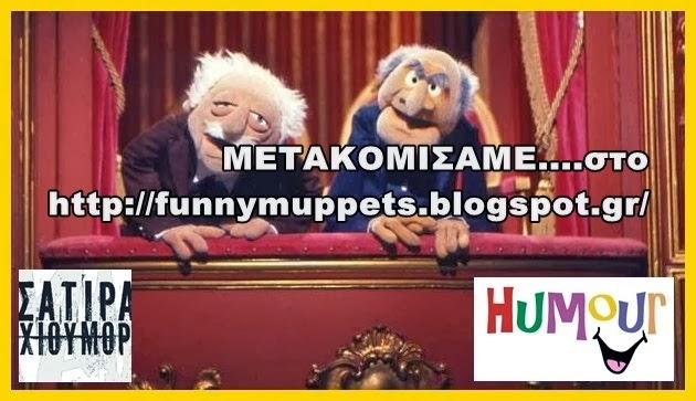 The Muppet...Σατυρα & Humor .