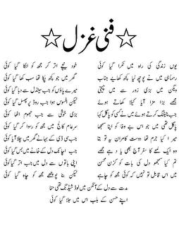 Back > Gallery For > Teacher Poems In Urdu