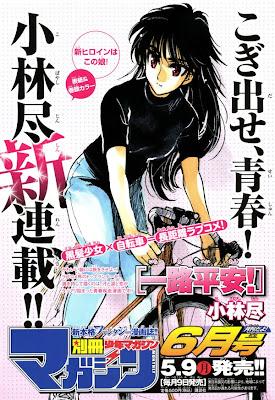 Ichiro Heian manga Jin Kobayashi Kodansha