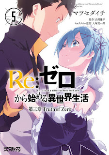 [長月達平×マツセダイチ] Re:ゼロから始める異世界生活 第三章 Truth of Zero 第01-04巻