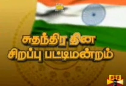 Thanthi Tv Sirappu Pattimandram 15-08-2013 Independence Day Special