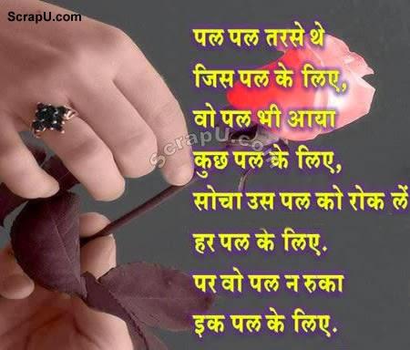 Hindi sher o shayari hindi shayari dosti in english love romantic