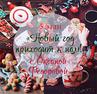 http://scrapbesedka.blogspot.ru/2015/12/5.html