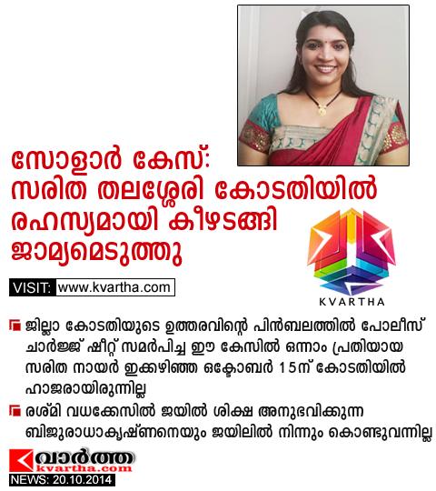 Thalassery, Kerala, Court, Police, Case, Complaint, Kannur, Solar Case, Judge, Biju Radhakrishnan, Saritha S Nair, Saritha gets bail in Solar Case