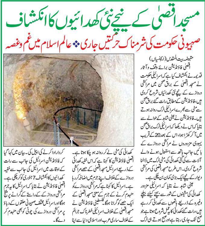 Mosque Aqsa in Urdu Aqsa/manshiyat/urdu News