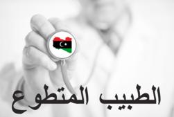 برنامج الطبيب الليبى التطوعى2