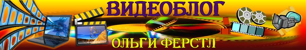 Видеоблог Ольги Ферстл