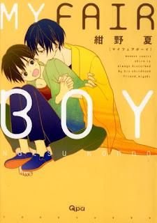 [紺野夏] MY FAIR BOY 第01巻