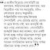 পার্বত্য চট্টগ্রামে সেনা ভূমিকা নিয়ে হুমায়ুন আজাদ