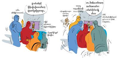 ကာတြန္း အိုေကလင္း – ျမန္မာ့နည္း ျမန္မာ့ဟန္ ယဥ္ေက်းမႈေတာ္လွန္ေရး
