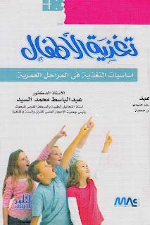 حمل كتاب تغذية الأطفال - عبد الباسط السيد