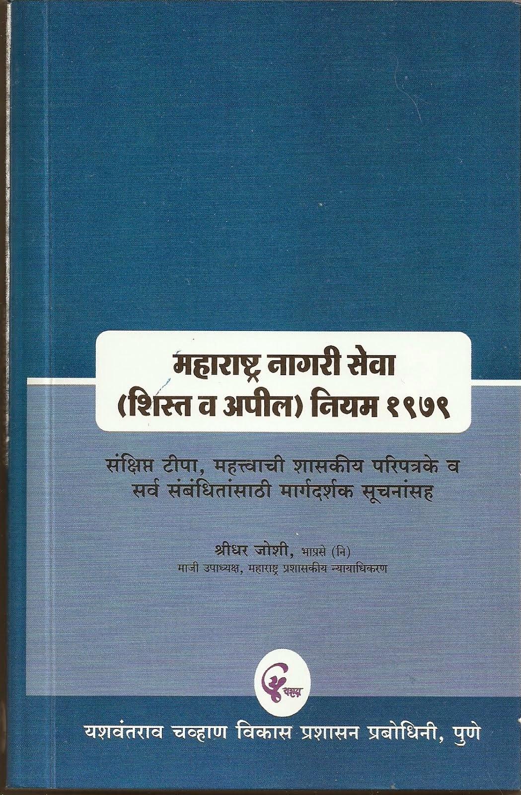 महाराष्ट्र नागरी सेवा (शिस्त व अपील) नियम-   १९७९-तृतीय आवृत्ती