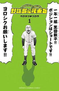 [クロマツテツロウ] 野球部に花束を 第01巻