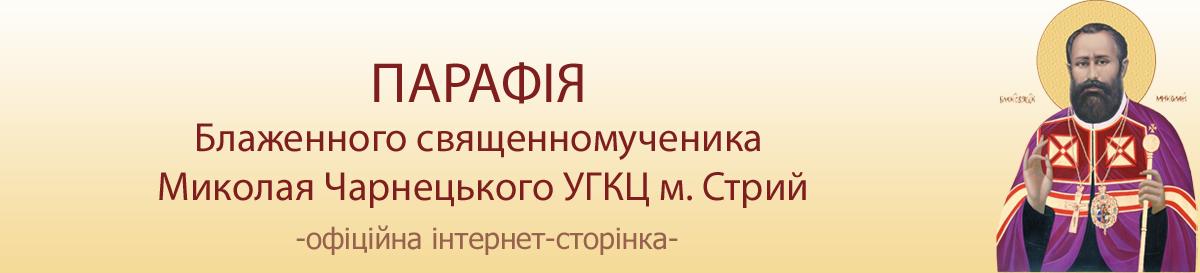 Парафія Блаженного священномученика Миколая Чарнецького УГКЦ м. Стрий