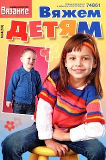 Вязание модно и просто Вяжем детям № 4 2012