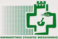 Υποτροφίες Φαρμακευτικού συλλόγου Θεσσαλονίκης