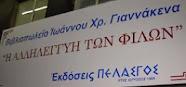ΕΚΔΟΣΕΙΣ ΠΕΛΑΣΓΟΣ