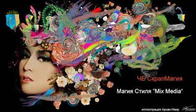 http://scrapmagia-ru.blogspot.de/2015/10/mix-media.html