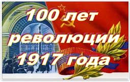 К 100-летию Революции 1917 года
